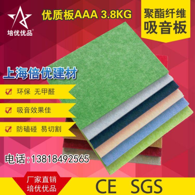 聚酯纤维吸音板 优质板AAA 3.8KG KTV电影院会议室吸音 上海倍优