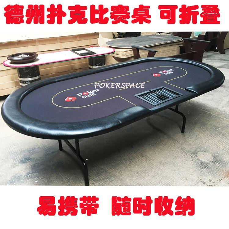 俱乐部比赛用德州扑克桌  可折叠铁脚桌 厂家直销 现货供应