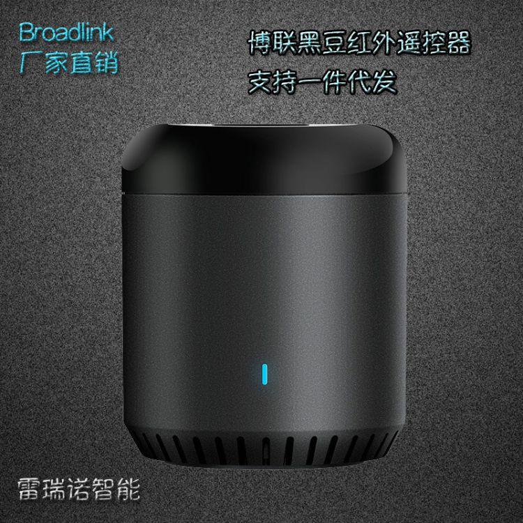 Broadlink博联RM mini3黑豆手机语音远程智能红外空调电视遥控器