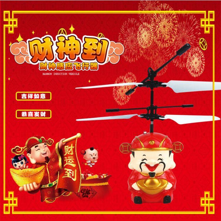 2019新奇特感应飞行财神爷 充电发光儿童感应飞行器玩具 新年礼物
