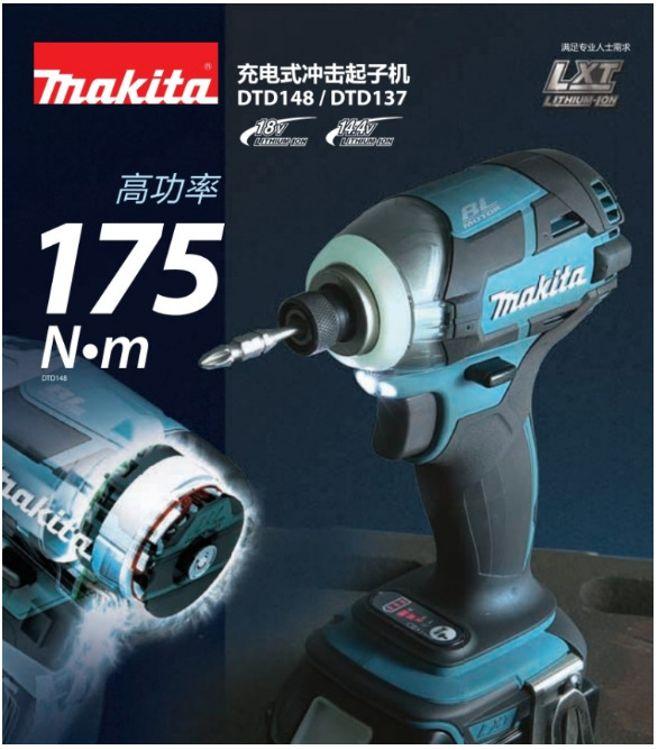 牧田MAKITA充电式冲击起子机家用电动螺丝刀DTD137RME/RFE/Z