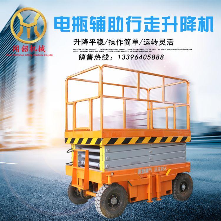 移動式4-16米升降機 液壓升降平臺 剪叉式 四輪移動式升降機