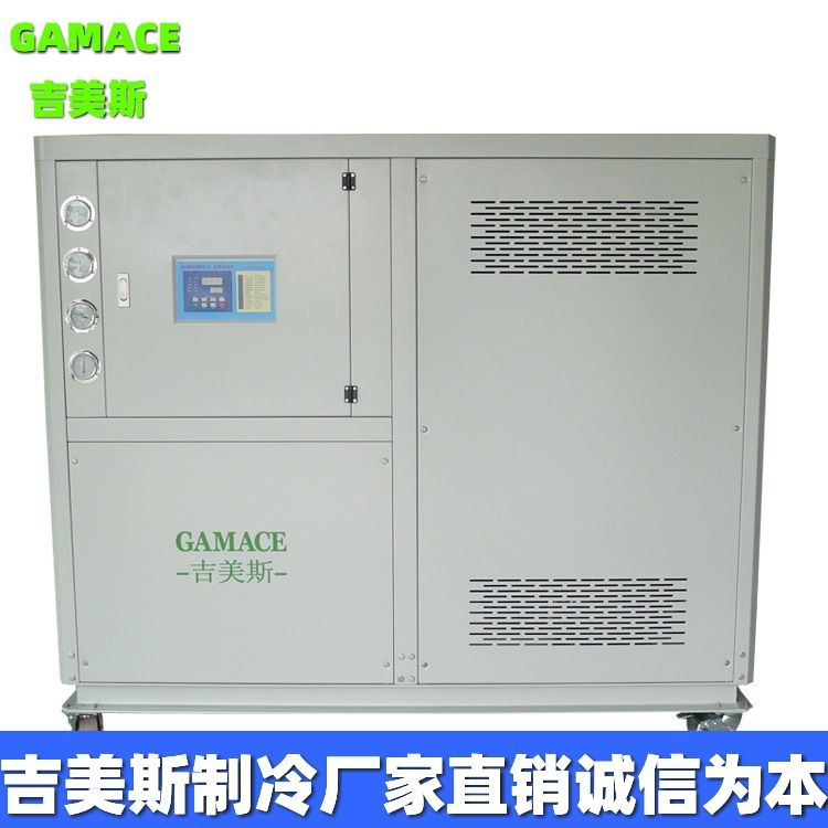 中国品牌吉美斯化工专用30P水冷式低温工业冷冻机 工业冷冻机组 新款节能可定制
