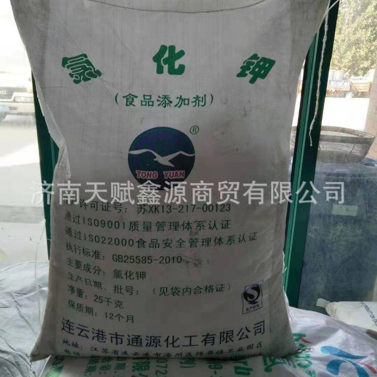厂家直销食品级氯化钾量大优惠一袋起订