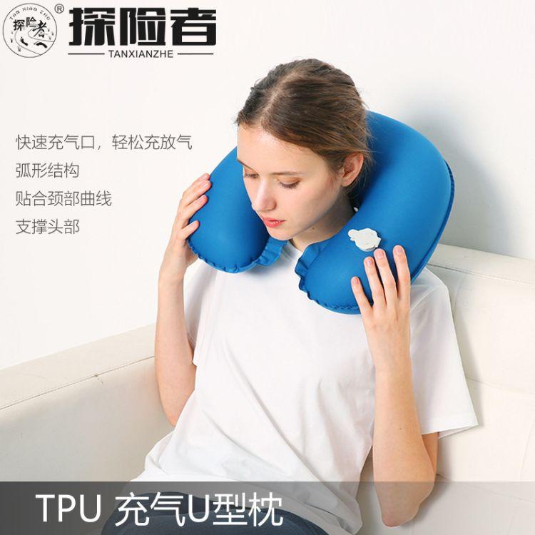 探险者 便携充气枕头u型枕旅行飞机枕吹气颈部护脖子靠枕坐车睡觉