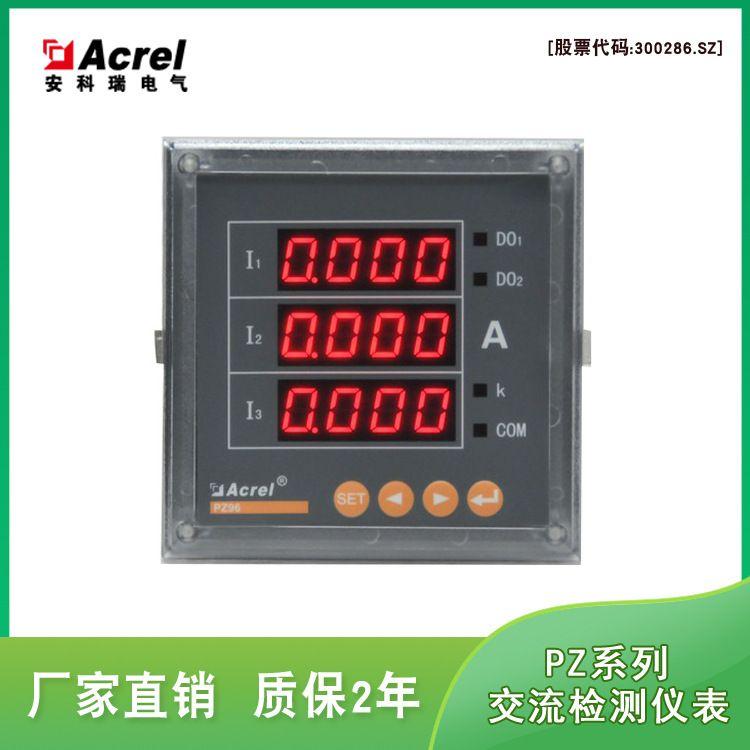 安科瑞 直銷PZ96-AI3 三相數顯電流表 Acrel