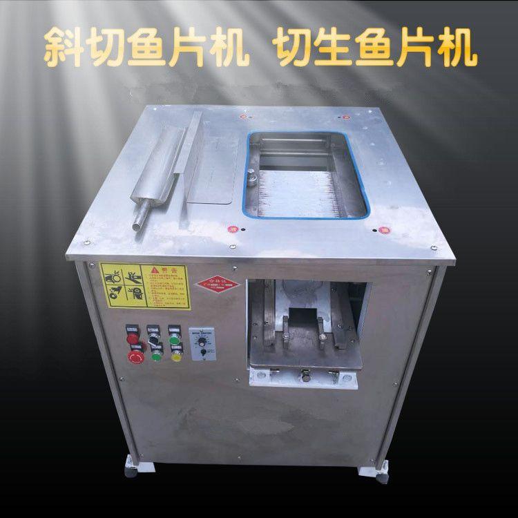 商用切鱼片机 自动斜切片鱼机 黑鱼草鱼斜切片机 酸菜鱼切片机 鲜鱼片片机