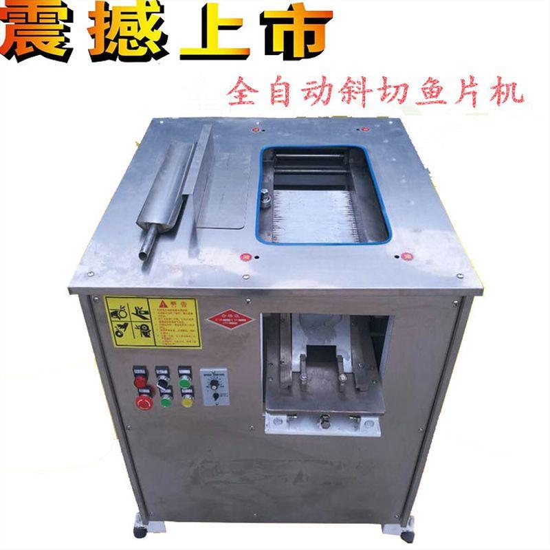 斜切鱼片机 全自动片鱼机 多功能斜切酸菜鱼片机 黑鱼草鱼切片机