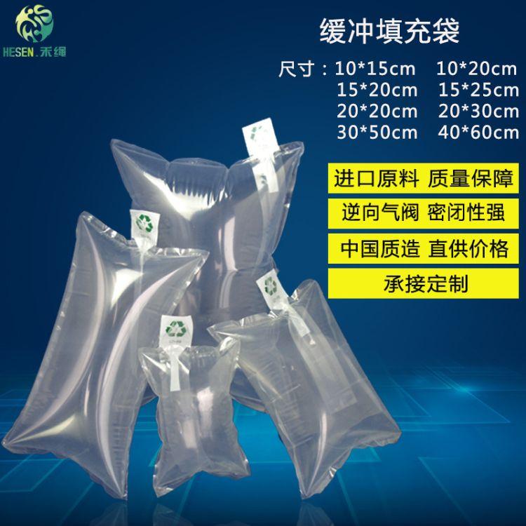 禾绳 30*50cm充气气囊缓冲气泡袋易碎品快递防震空气箱包填充物