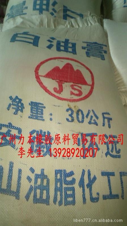 常年批发安徽白油膏常年经销批发