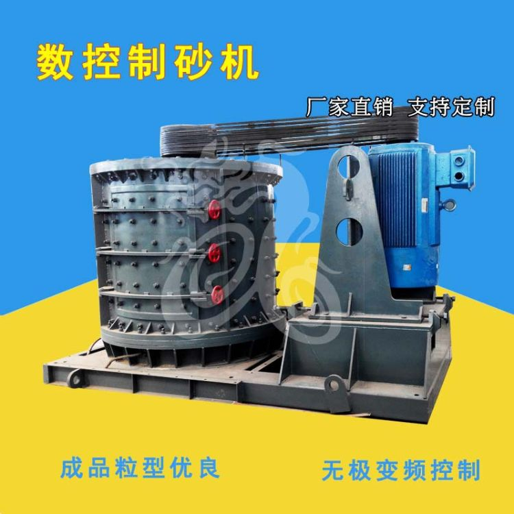 数控复合制砂机 复合式破碎机打砂机设备厂家