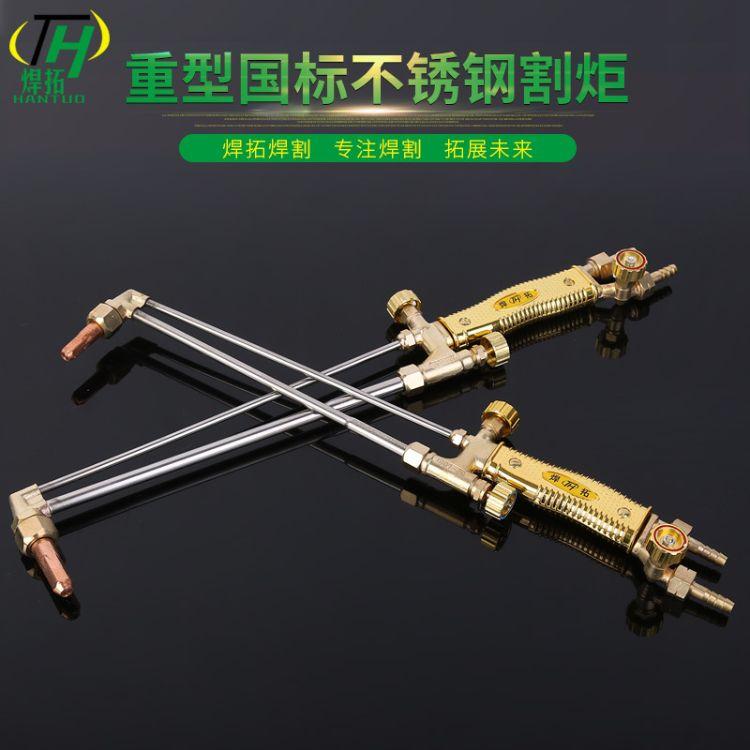 批发重型国标不锈钢割炬 g01-100型射吸式割炬割枪 不锈钢割炬