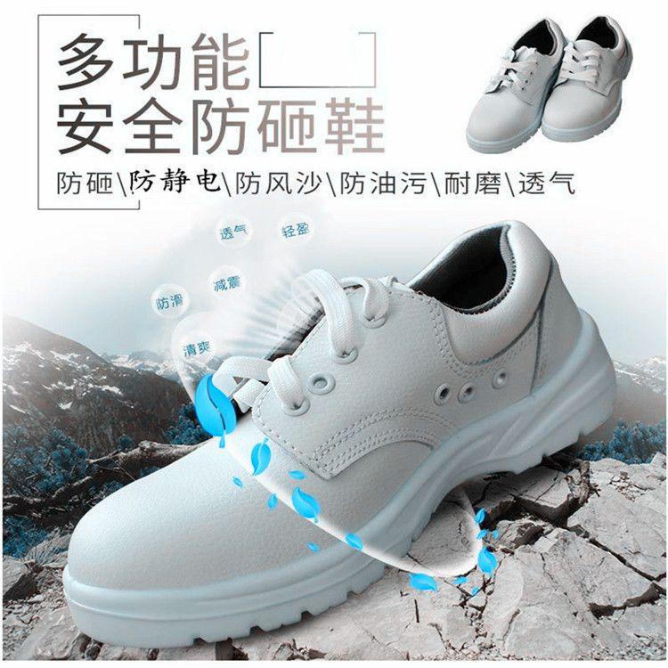 白色防静电鞋防砸防静电男女食品厂电子鞋透气钢包头ESD洁净鞋