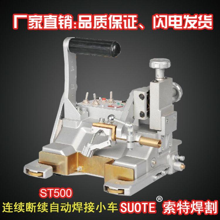 厂家直销ST-500连续/断续自动焊接小车