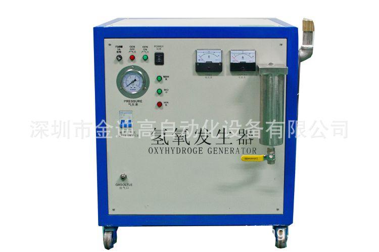 供应广东广州肇庆佛山惠州东莞水焊机-氢氧设备