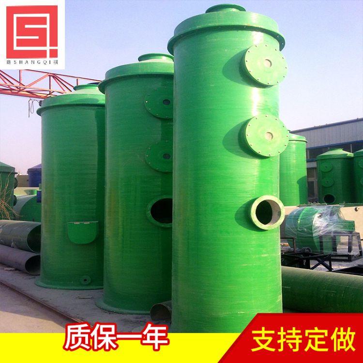 玻璃钢酸雾净化塔 脱硫除尘器 废气净化塔 尾气处理成套设备