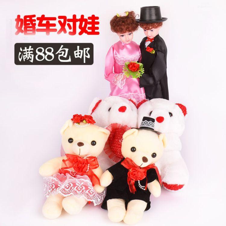 婚车装饰情侣熊仔个性创意装扮结婚主婚车头娃娃花车布置用品