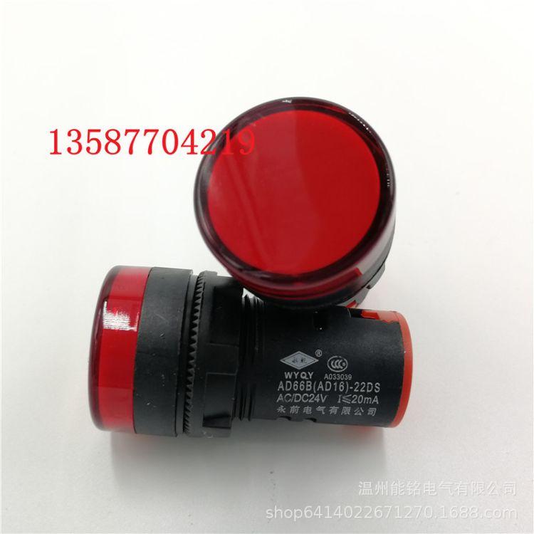 永前AD66-22DS纯色高亮信号指示灯22mm红绿黄蓝白 8芯LED灯芯