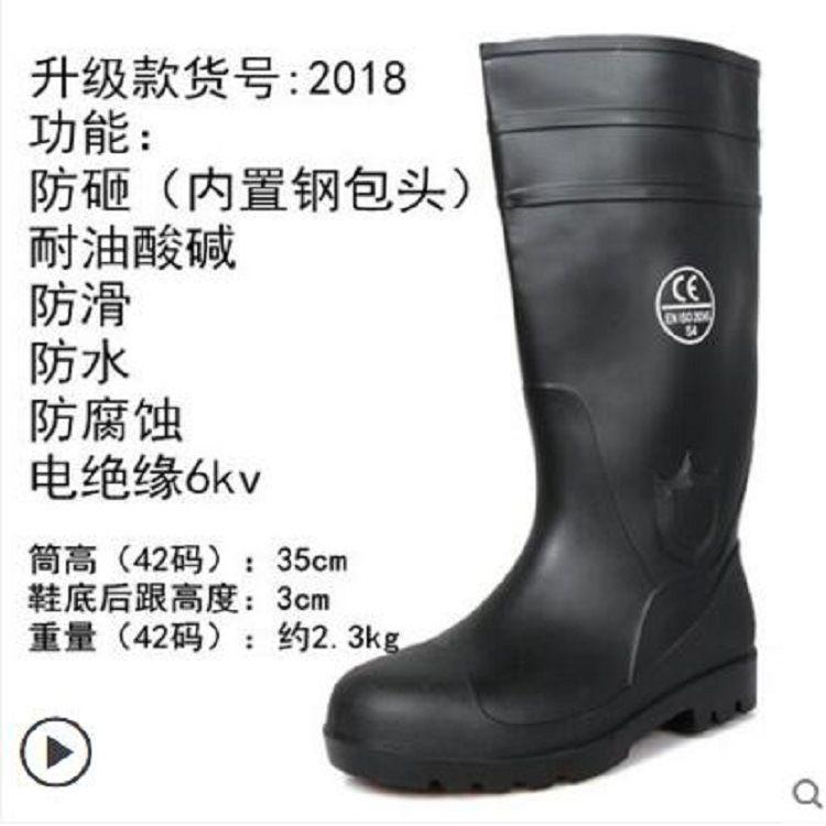 现货欧标钢头防砸黑色工矿雨靴