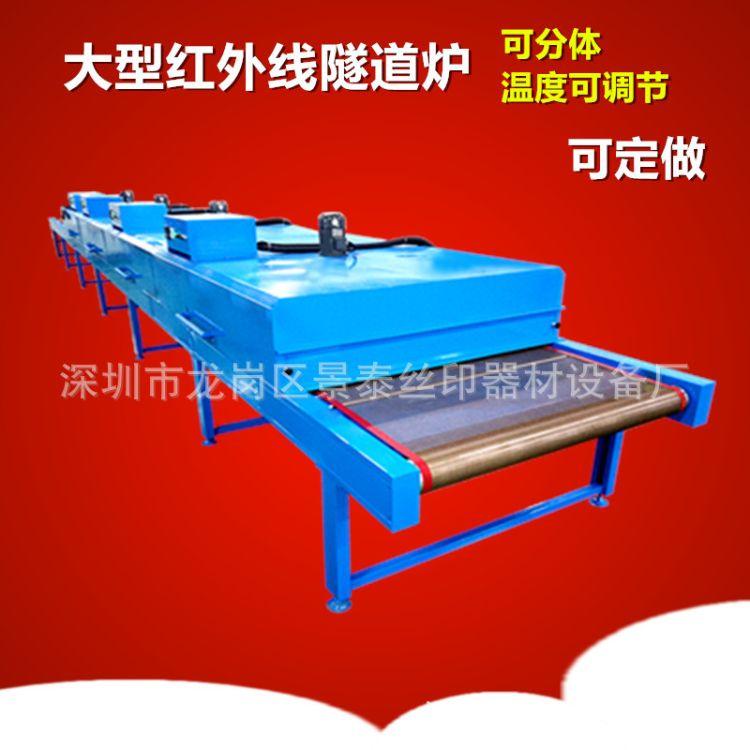 非标定做 热风循环烘干隧道炉 电热隧道炉烘干设备 800*1000CM