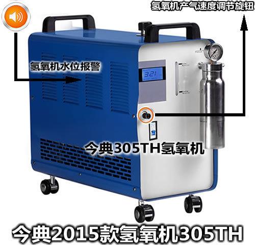 氢氧机-今典305TH氢氧机-300水燃料氢氧机-今典2015款氢氧机