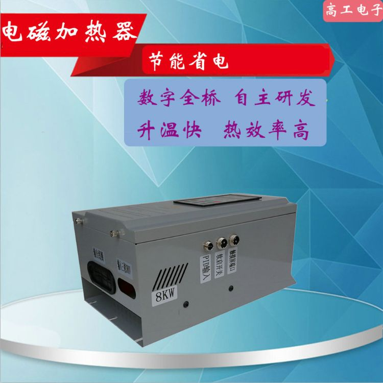 厂家批发数字全桥技术大功率商用电磁炉机芯 电磁炉电磁加热机芯