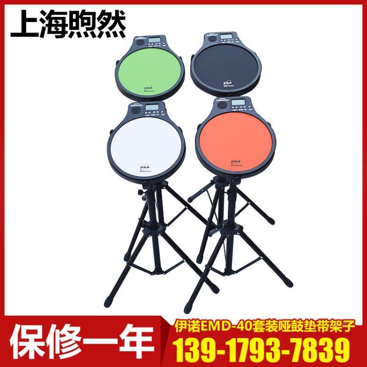 批发伊诺EMD-40套装哑鼓垫带架子 电子哑鼓 带节拍器练习垫
