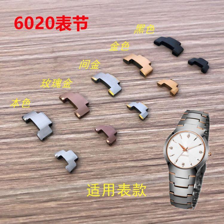 男女钨钢表带钨钢节配件雷仕达索帝时伯瑞仕6020手表链蝴蝶扣表扣