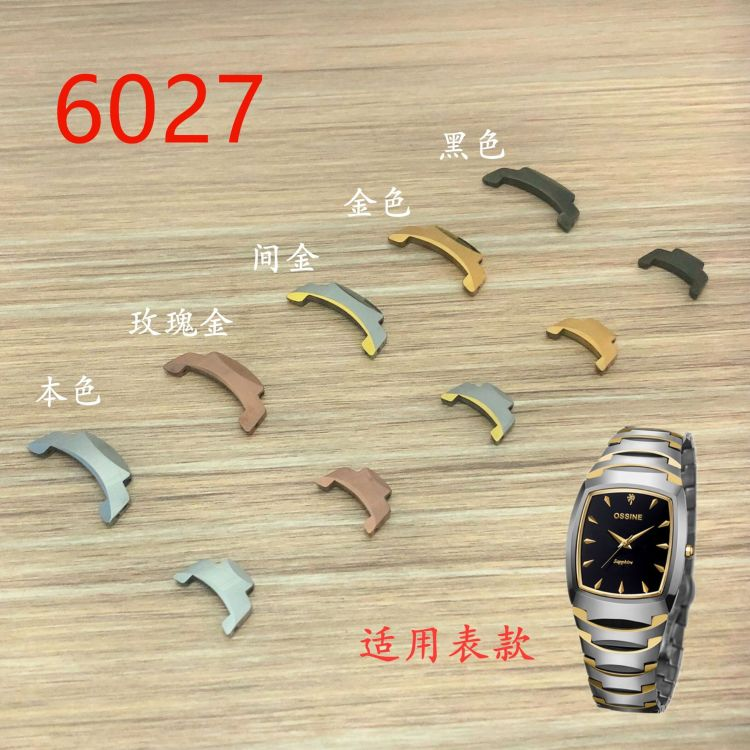 18年新款男女式列奥尼达6027方形适用雷博仕顿欧力狮实心钨钢表带