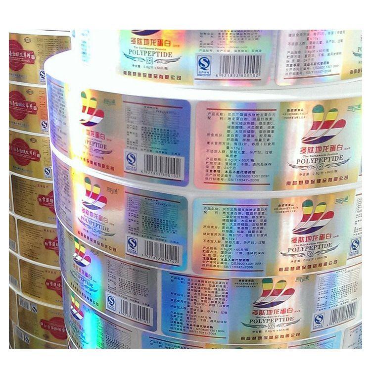 长沙厂家定制防伪标牌 酒瓶标签 LOGO吊牌不干胶 卷筒产品贴印刷