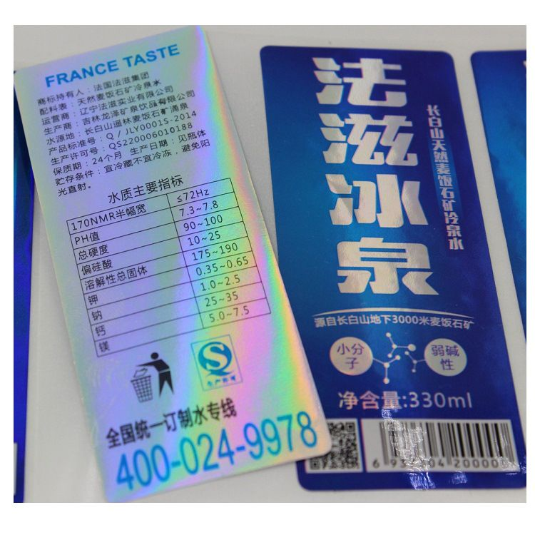 湖南厂家印刷镭射防水不干胶瓶身贴标签 防伪激光酒水合格证定做