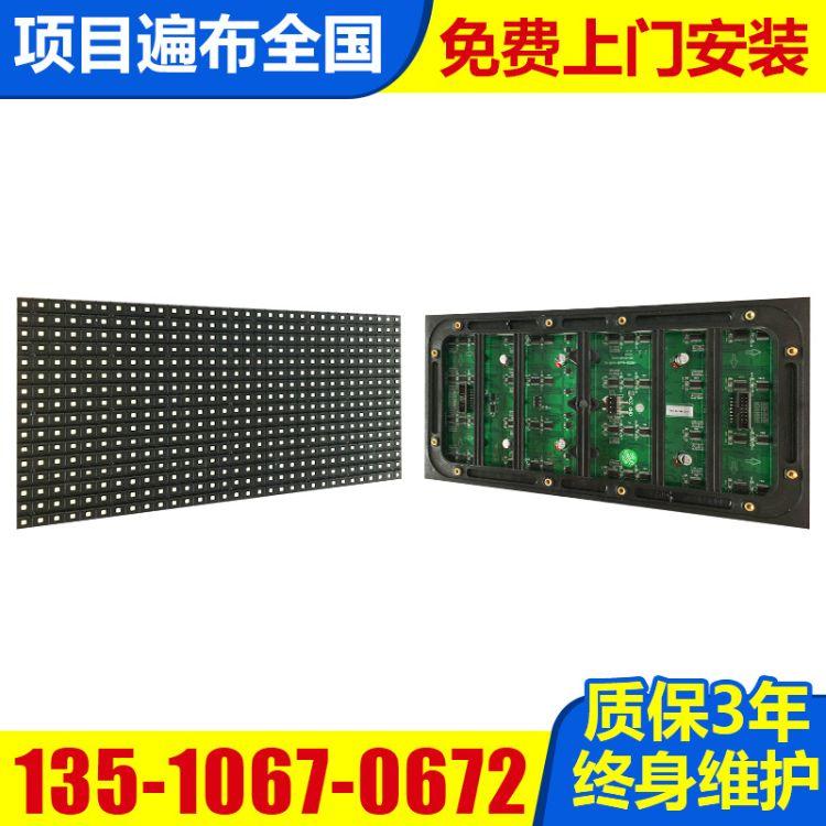 p10全彩LED显示屏模组 户外表贴三合一全彩单元板广告户外显示屏模组