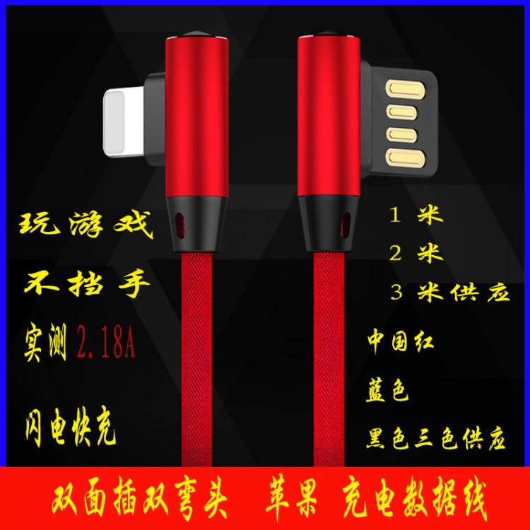 厂家直销棉布编织双弯头适用苹果手机充电数据线手机游戏充电线