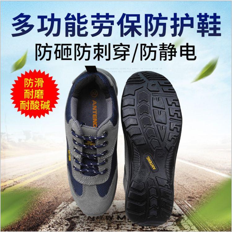 安腾劳保鞋 夏季透气休闲舒适工作鞋 防滑防砸防刺穿工作防护鞋