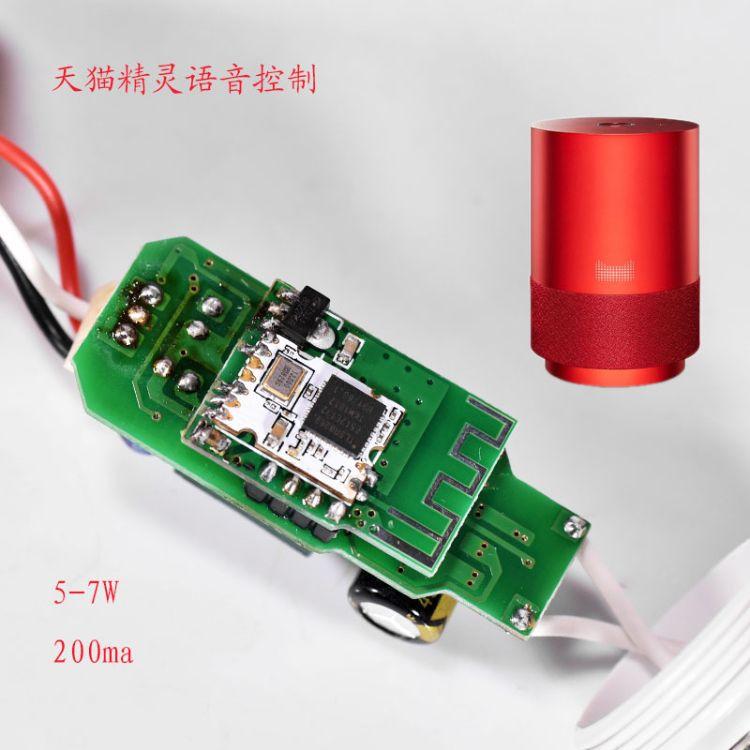 智能电源5-7W无极调光调色温驱动蓝牙Sig mesh天猫精灵语音AI联盟