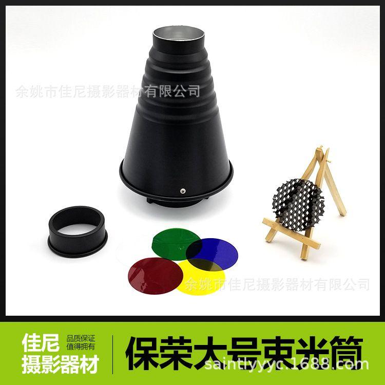 金贝M号束光筒猪嘴蜂巢+5色片摄影棚闪光灯聚光筒雷达罩摄影配件