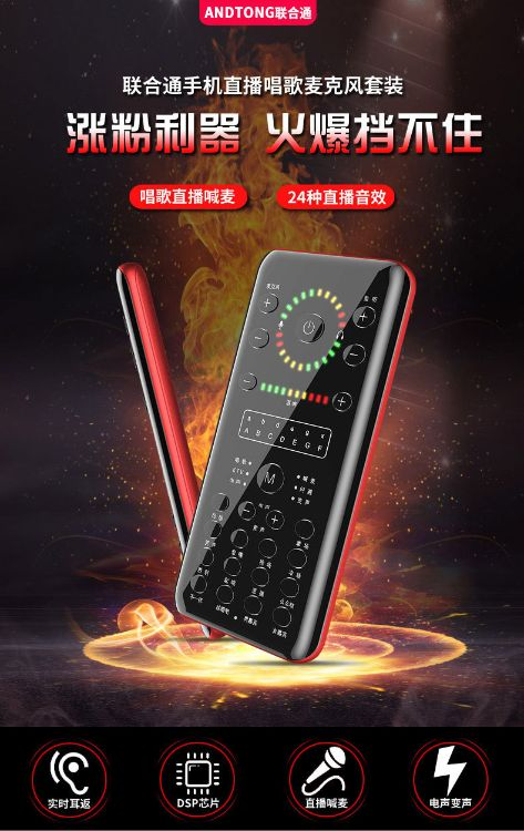 K10直播声卡双手机声卡直播喊麦设备快手花椒主播专用麦克风声卡