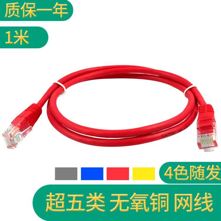 1m超五类无氧铜网线红黄蓝灰色网络跳线1米-15米 厂家直销
