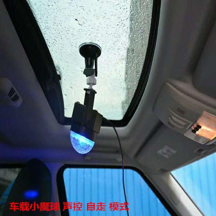 深圳舞台灯声控频闪玻璃旋转LED迷你车载水晶魔球