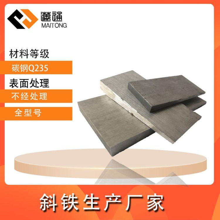 迈通厂家直销 斜铁垫 机床斜铁 调整斜铁 Q235材质斜铁