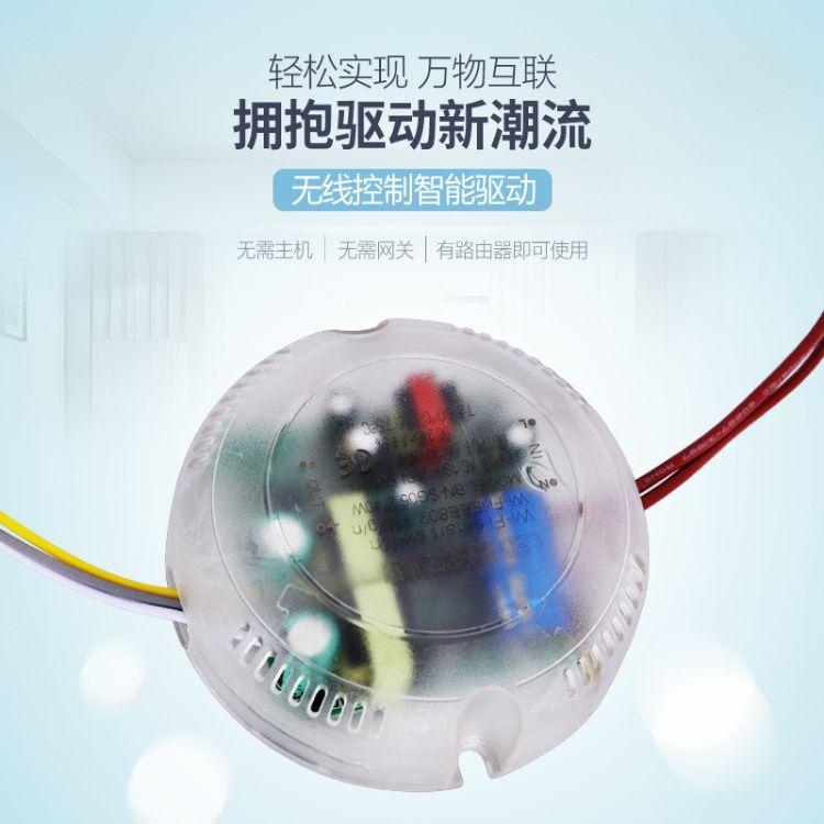 贝纳特天猫精灵语音控制定时WIFI吸顶灯调光调色LED智能驱动电源