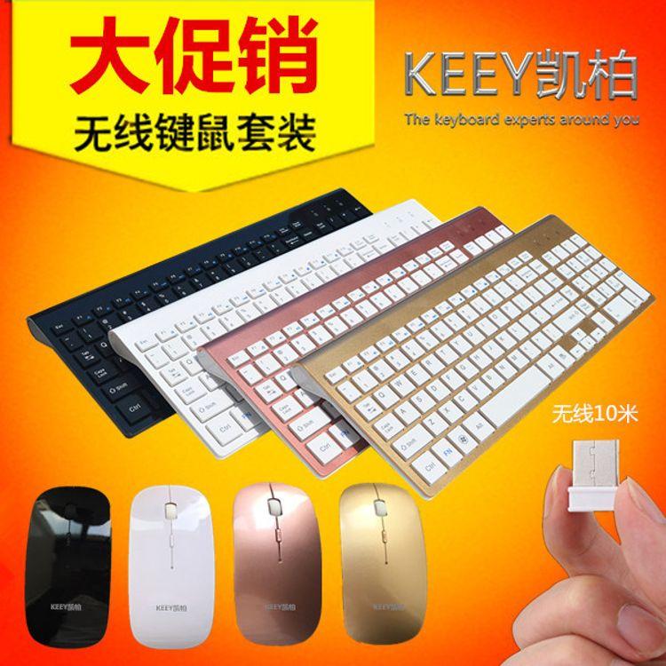 新款巧克力键鼠套件超薄无线键盘鼠标套装静音台式笔记本电脑