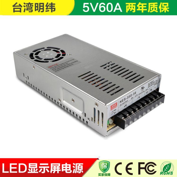 台湾明纬电源350W LED显示屏电源 全彩屏5V60A电源 led电子屏电源