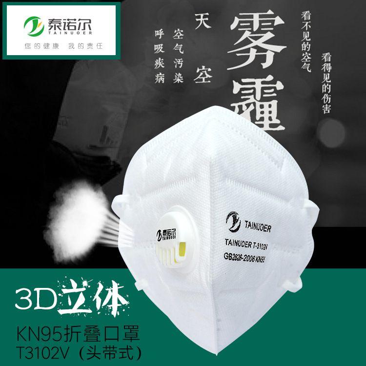 口罩带呼吸阀一次性防尘防雾霾PM2.5工业粉尘KN95泰诺尔折叠口罩