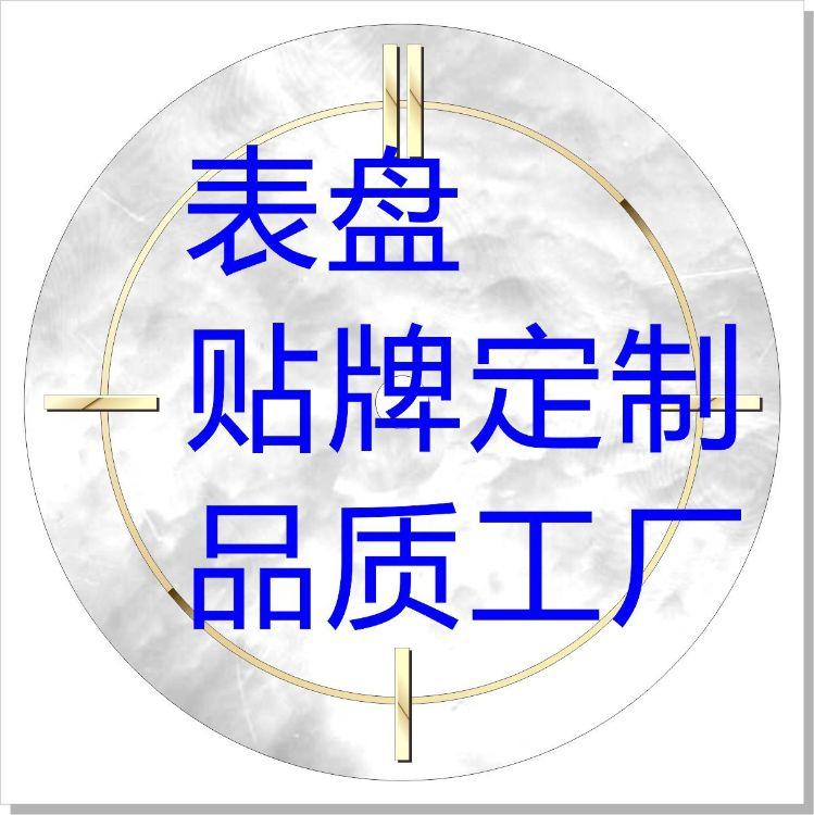 供应手表配件 搪瓷面 手表字盘,腐蚀面,油压面,钟表字面
