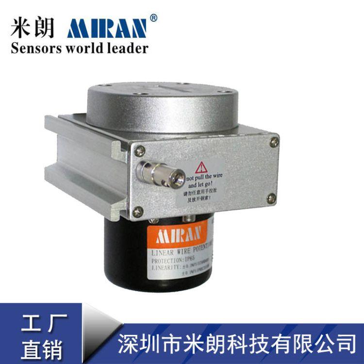 米朗MPS-M-1500MM拉绳编码器/拉绳位移传感器/拉绳尺/拉线传感器
