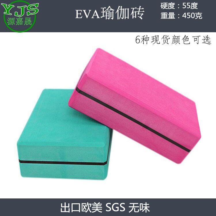 瑜伽砖eva泡沫高密度环保双色无味练功健身瑜珈砖定做防滑55度