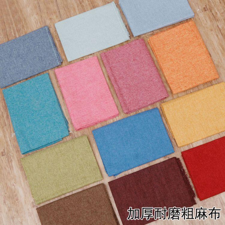 现货直销 加厚沙发布料纯色仿亚麻布 抱枕布靠垫布装饰布软包面料