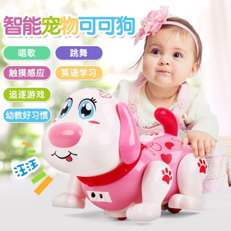 高盛可可狗智能小宠物电动触摸感应仿真动物唱歌跳舞儿童玩具公仔