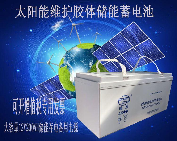 太陽能發電家庭備用電源 膠體免維護蓄電池12V200ah 路燈 房車蓄電池